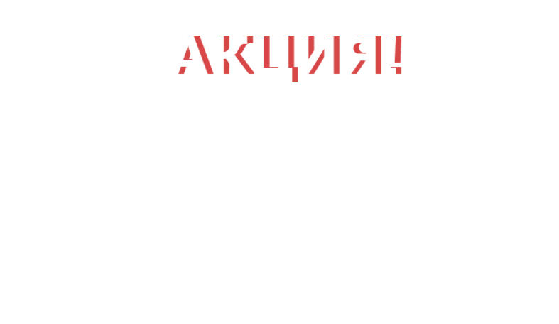 АКЦИЯ